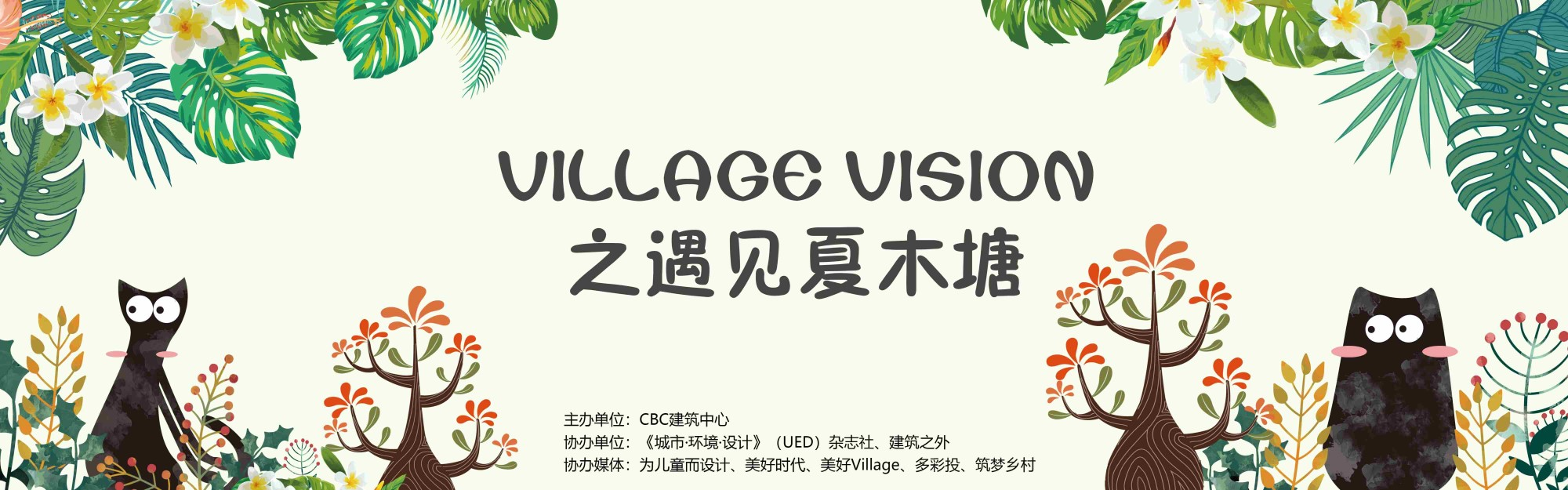 VILLAGE VISION 之遇见夏木塘data-holder-rendered=